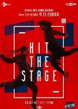 Hit the Stage/你的舞台(綜藝)3D9